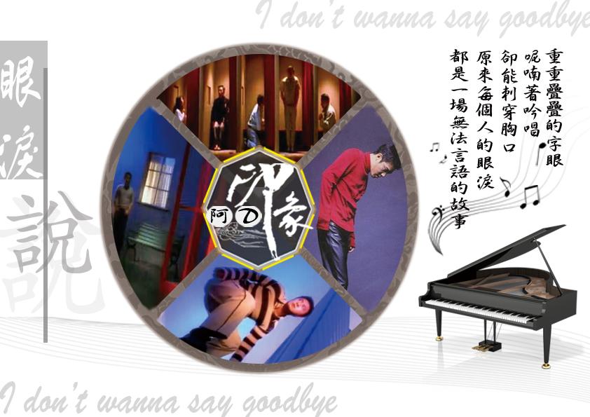 张卫健的音乐时光画册